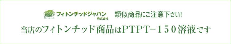 フィトンチッドジャパン株式会社 類似商品にご注意下さい! 当店のフィトンチッド商品はPTPT-150溶液です