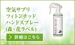 空気サプリフィトンチッドハンドスプレー(森・花ラベル)